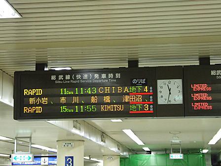 総武線に乗り「錦糸町」へ向かう