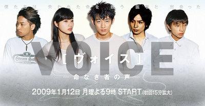 400px-Voice-banner