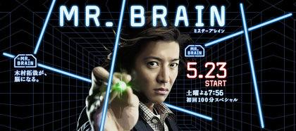 Mr. Brain Banner