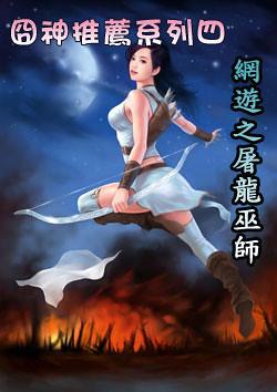 故事連載-8591「故事連載」版塊精華小說匯總帖