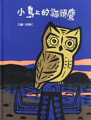 左右童書館:《小島上的貓頭鷹》