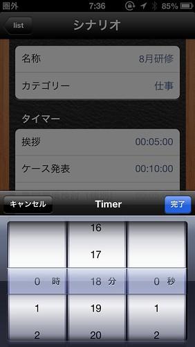 タイマー設定UIの変更
