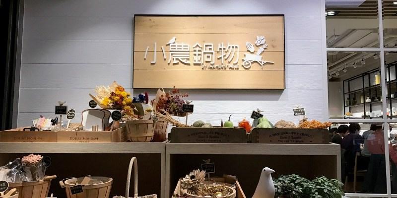 【台北・美食】吃一鍋源自台灣在地的美味,融入健康概念的時髦鍋物店  Farmers' Table 小農鍋物 大安店