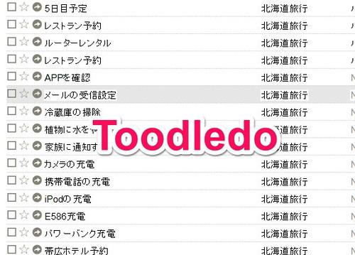 toodledo1