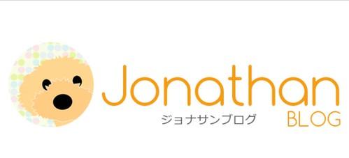 ジョナサンブログ