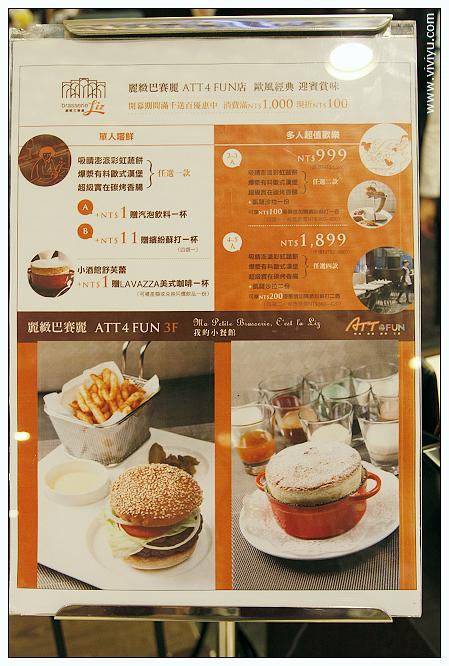 ATT 4 FUN,亞都麗緻,台北,巴賽麗,美食,酥芙蕾 @VIVIYU小世界
