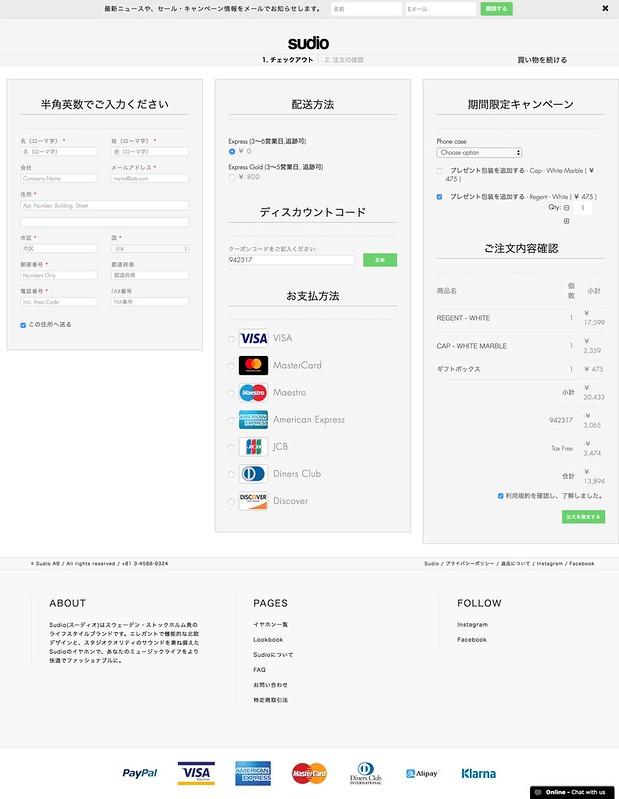 screencapture-sudiosweden-jp-onepage-1490875773662