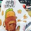 Photo:地めしフェアで宮崎肉巻きおにぎりを食べた〜 By