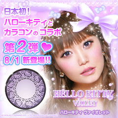 """Hello Kitty contacts 1 • <a style=""""font-size:0.8em;"""" href=""""http://www.flickr.com/photos/66379360@N02/9731992790/"""" target=""""_blank"""">View on Flickr</a>"""
