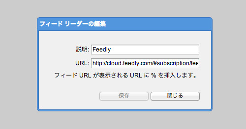 RSS_Subscription_Extension_Feedly_Settings