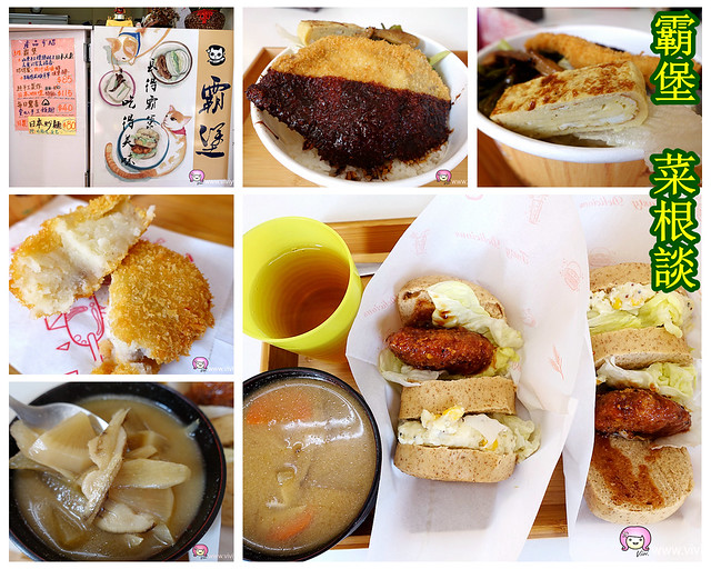 中日美食,咖哩飯,文昌公園,新民街,桃園美食,街邊小吃,銅板美食,霸堡 @VIVIYU小世界