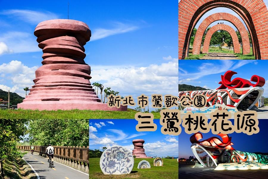 三鶯桃花源&龍窯橋.鶯歌景點