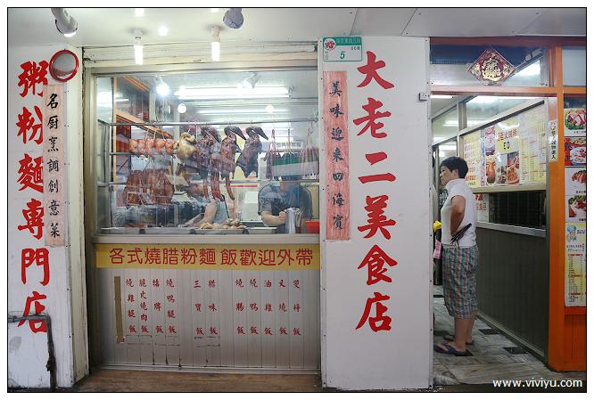 [台北.美食]大老二美食店~港式餐點.烤鴨、蜜汁雞腿 @VIVIYU小世界