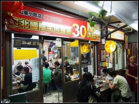 臺北車站美食 劉山東牛肉麵。麵條口感特別有咬勁 @ Meiko 愛敗家。甜點。旅行~ :: 痞客邦