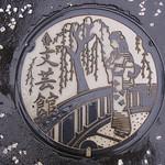 Kinosaki town, Hyogo pref manhole cover(兵庫県城崎町のマンホール)