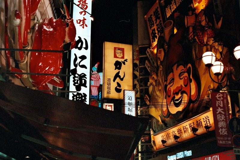 Osaka, Jaoan