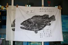 gyotaku