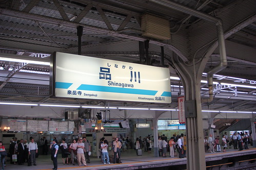 Keikyū Shinagawa Station