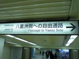 jiyuutsuuro
