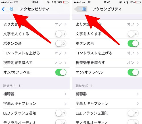 iOS_accessibility_ボタンの形