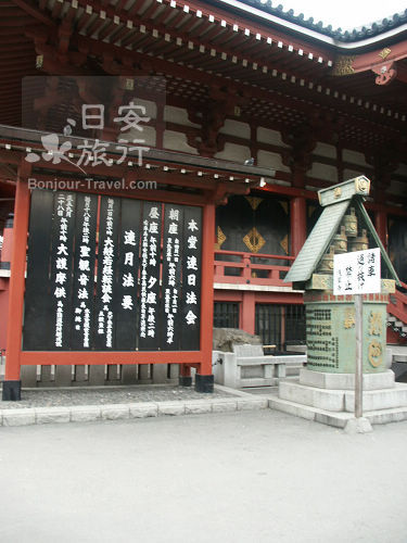 淺草寺 (3)