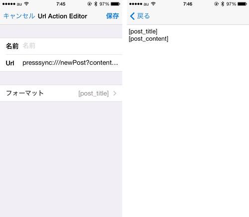 PressSync Pro_Url_Actions_設定