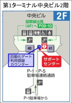 170305 成田空港第1ターミナル中央ビル2階