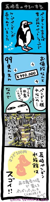 長崎県のゆるい本気
