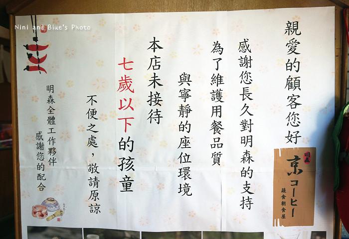 明森京抹茶蔬食早午餐01