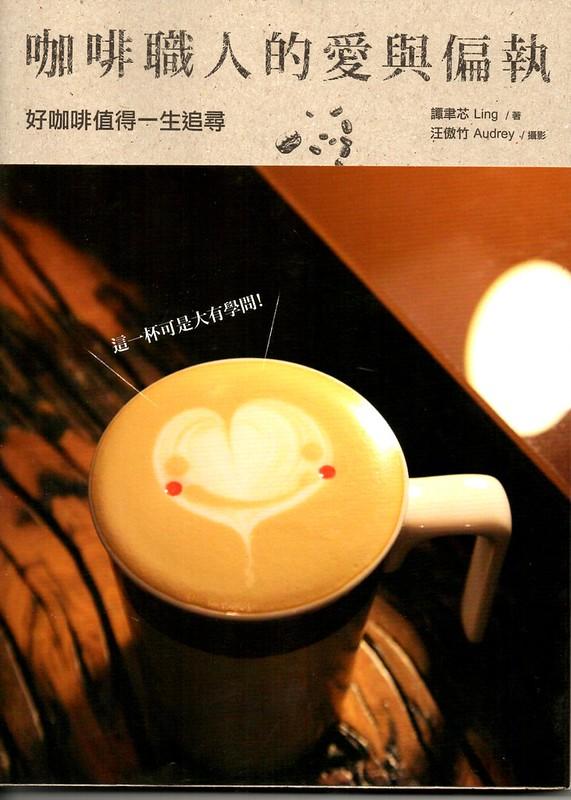 新書推薦 @ 【Uncle Coffee】咖啡大叔 :: 痞客邦