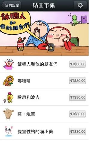 iOS WeChat 5.0重要版本升級-線上支付的Sticker Shop貼圖市集