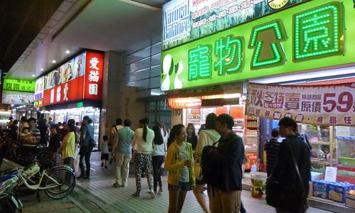 20130929 Pet Park, Linjiang/Tonghua Night Market