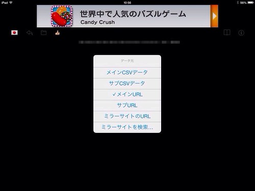 VPN Gate Viewer_リスト