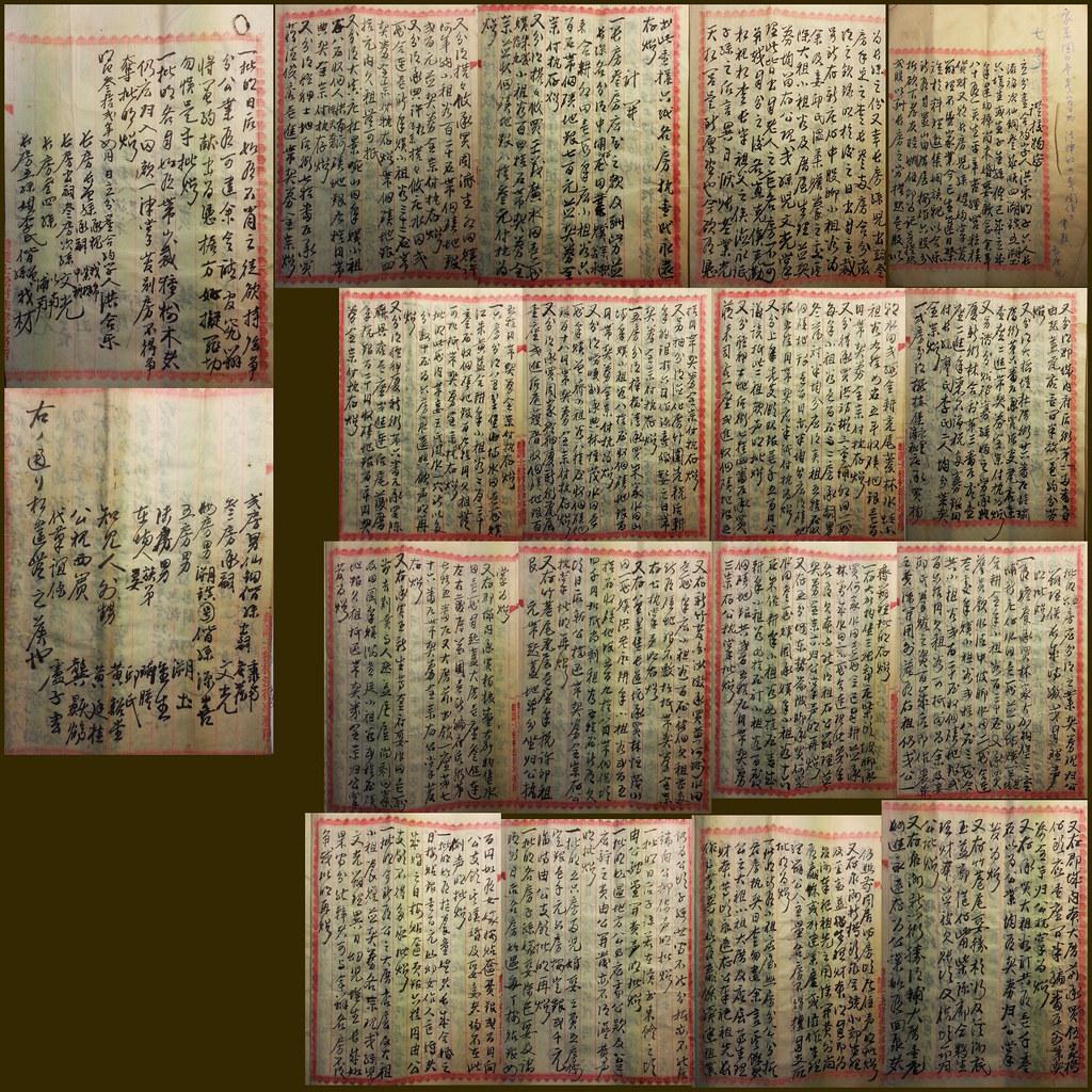 唐山過臺灣----富六代 。一個臺灣家族的故事: 天祖洪騰雲1899年遺囑財產分配書