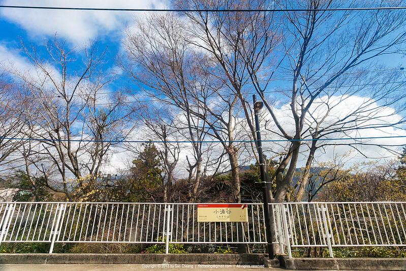 前往箱根湯本