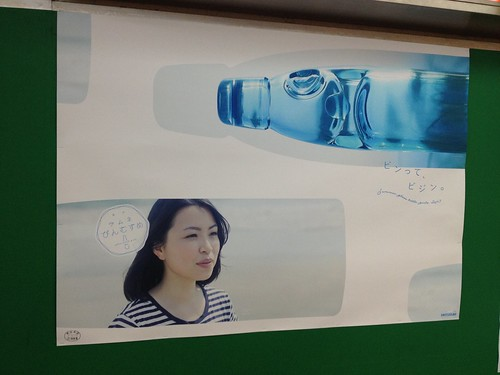 びんむすめのポスター@藤沢駅