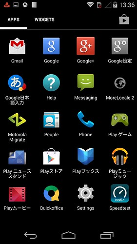 Screenshot_2014-03-02-13-36-45