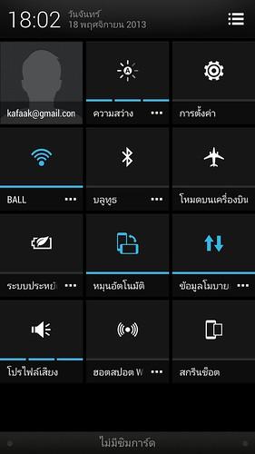 Quick settings อีกหน้านึงของ Notification bar ของ HTC Butterfly S