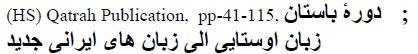 DU Foundation Course Syllabus - Applied Language Course - Persian