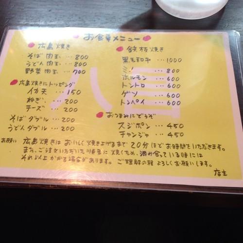 メニュー(表)