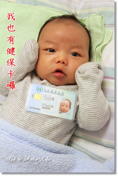 幫新生兒辦健保卡(含相片製作) @ Ant 小家庭 :: 痞客邦