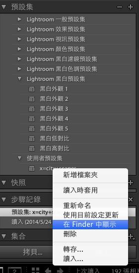 [MAC]LightRoom的預設集preset的檔案路徑 | 計算0123456789