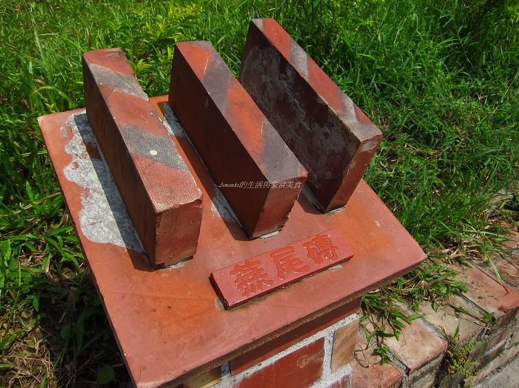 三和瓦窯 (8)