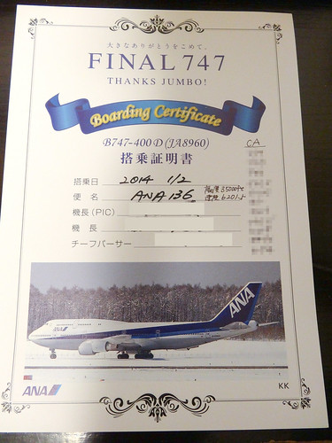 FINAL 747 搭乗記念