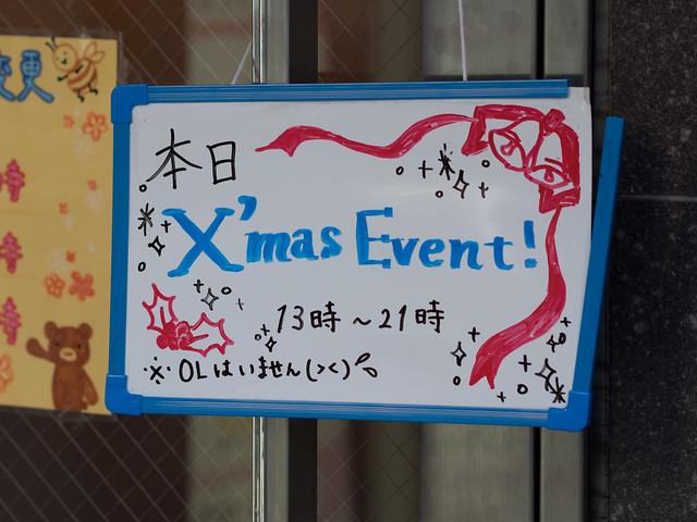 「本日X'mas Event! ※OLはいません( data-recalc-dims=