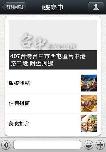 06_關注者除了一指輕鬆掌握臺中道地吃喝玩樂第一手資訊,更可利用WeChat 5.0版本嶄新的「Favorite Message我的收藏」功能,珍藏旅遊中的感動時刻
