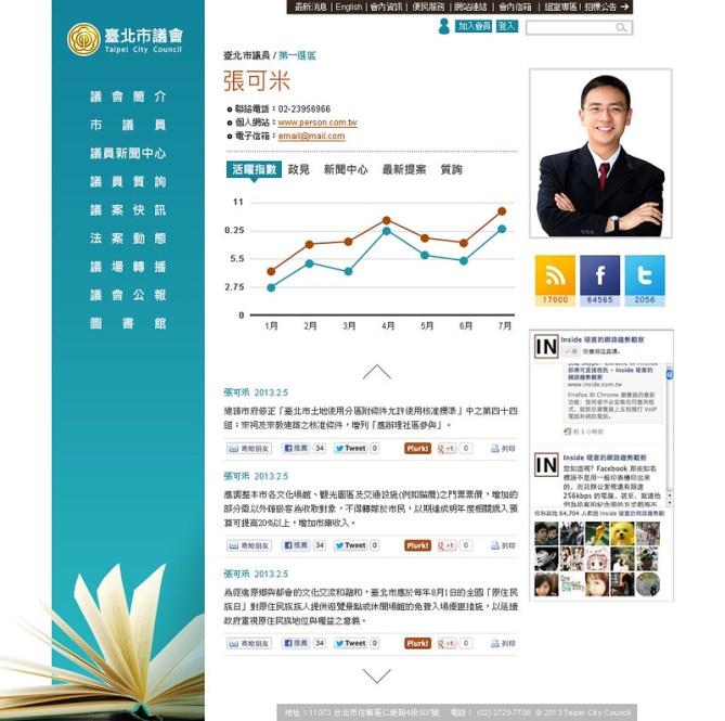 台北市議會網站設計提案