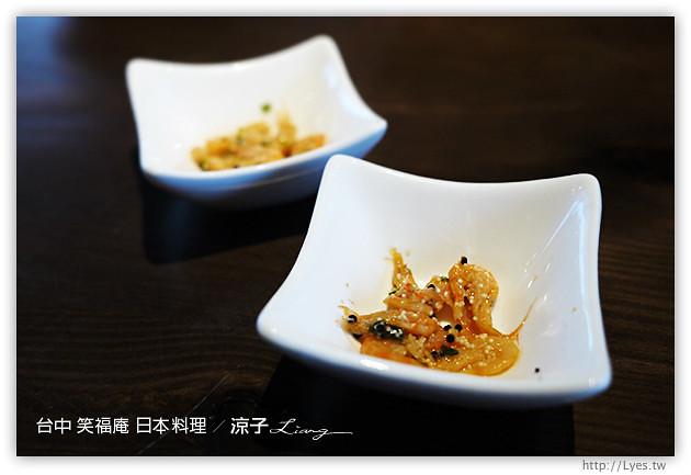 【臺中】笑福庵日本料理-大坑附近的日式烏龍麵,定食 @ 涼子是也 :: 痞客邦 PIXNET