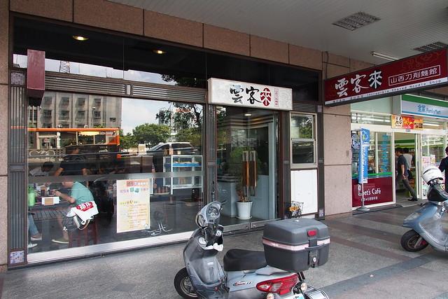 [台北 中正]--平價牛肉麵美食--雲客來山西刀削麵館