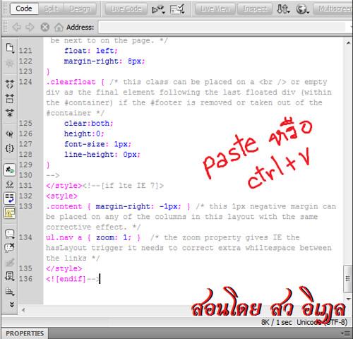 สอนเชื่อม CSS HTML Dreamweaver Paste ลงมา